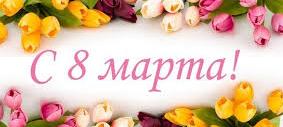 8 Марта