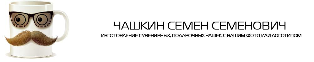 Чашкин С.С. — изготовление сувенирных, подарочных чашек с фото или логотипом